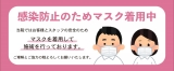 Corona_taisakubanner2